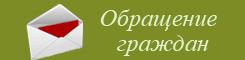 knopka-obrashenie-grazhdan1