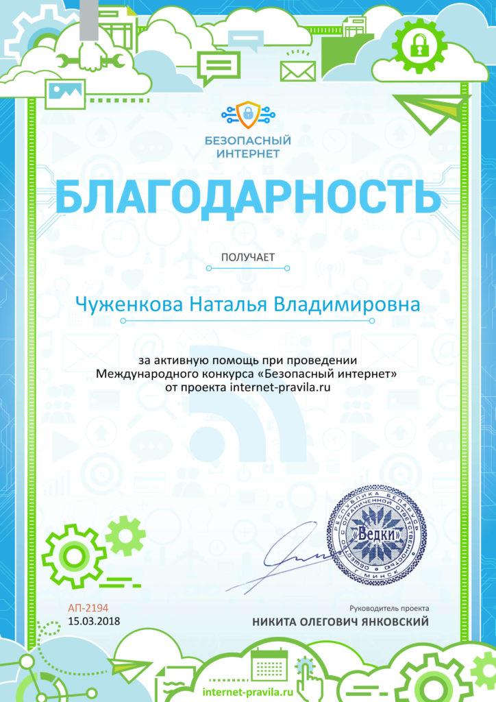 Благодарность за активную помощь internet-pravila.ru №2194 (1)