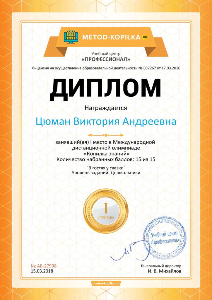 Диплом 1 степени для победителей metod-kopilka.ru №27998