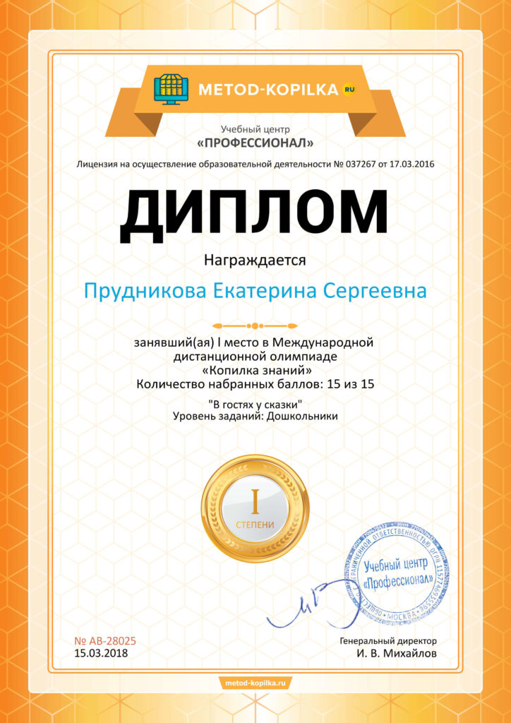 Диплом 1 степени для победителей metod-kopilka.ru №28025