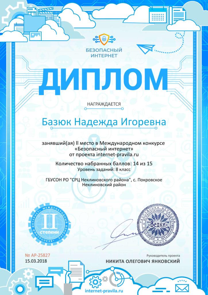 Диплом 2 степени для победителей internet-pravila.ru №25827