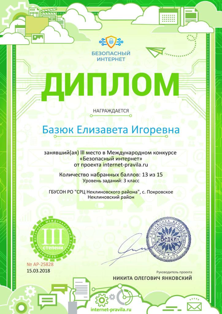 Диплом 3 степени для победителей internet-pravila.ru №25828