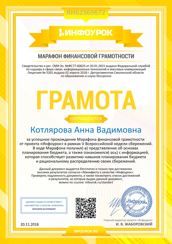 Грамота проекта infourok.ru №ЯИ62369672 (1)