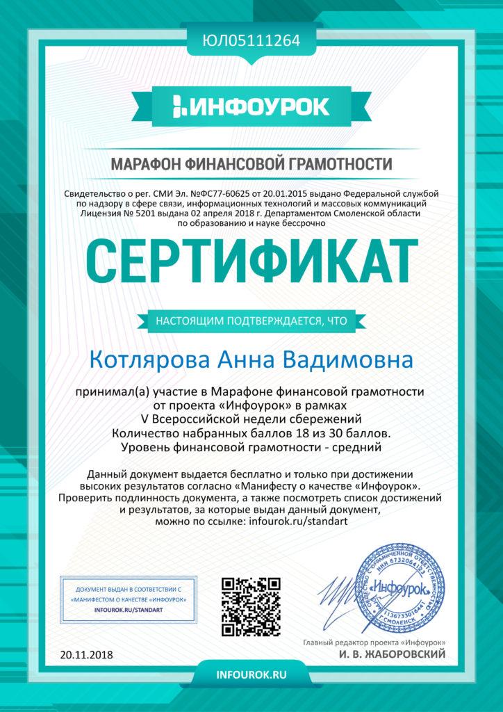 Сертификат проекта infourok.ru №ЮЛ05111264