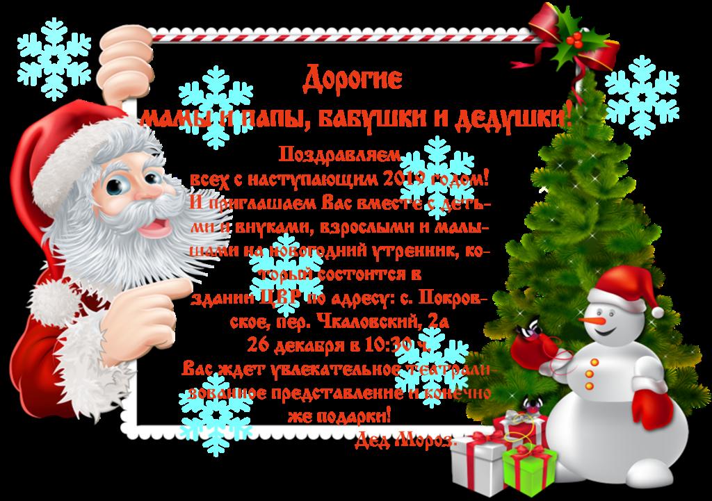 новогоднее приглашение2