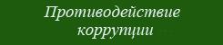 protivodeistvie-korrupcii-srcnekl2