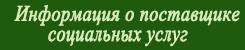 informaciya-o--postav-soc-uslug-srcnekl22