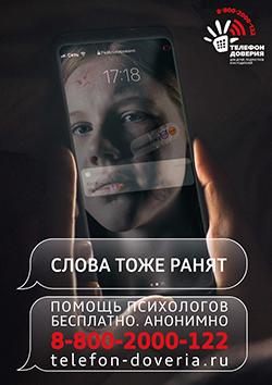 Slova_ranyat_3-1-telefon-doveriya-srcnekl-knopka